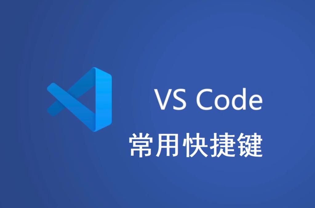 vs code快捷键-极客中心
