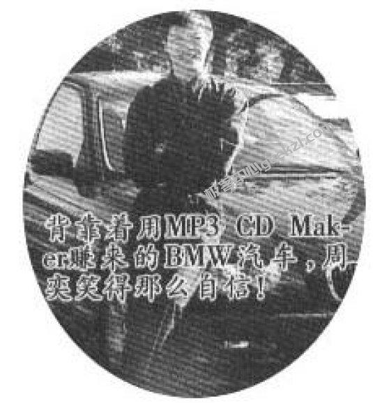 周奕 宝马车 - 极客中心geekzl